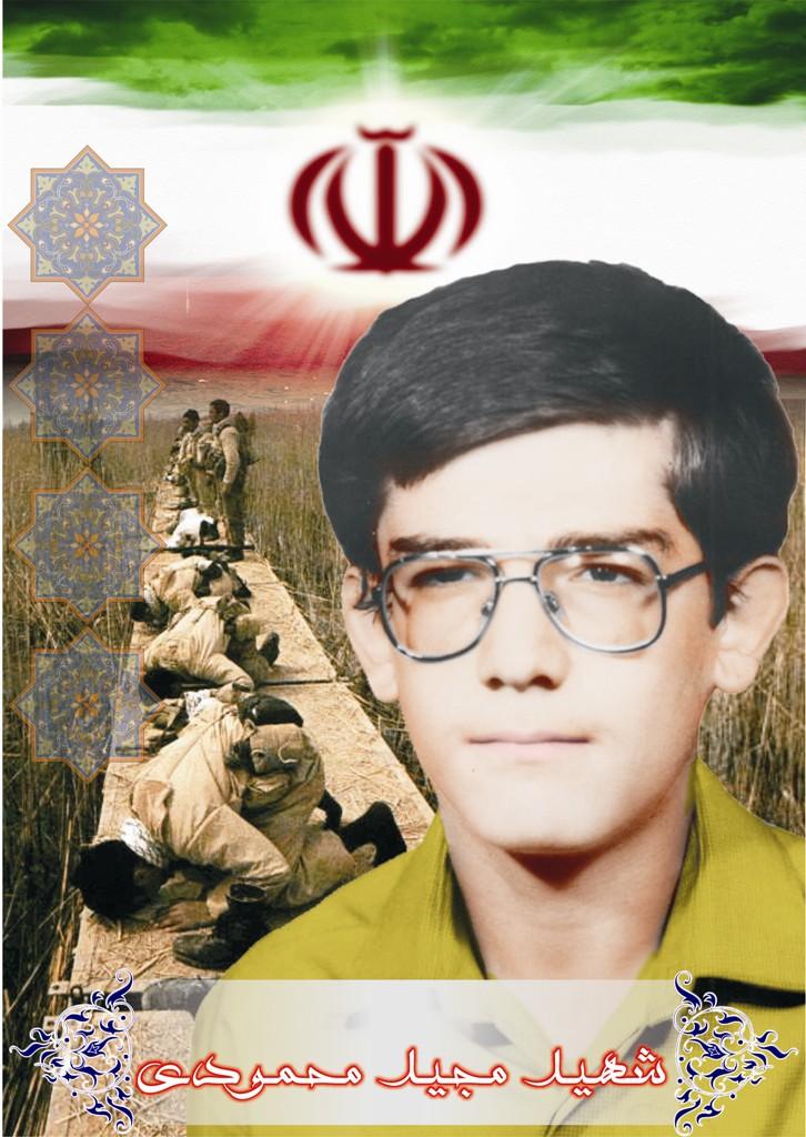 هید مجید محمودی رهیافتگان طریق شهید امدادگر بسیجی
